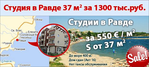 Баннер: студии в Равде за 1300 тыс.руб.